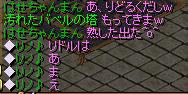 RedStone 12.11.28[03]