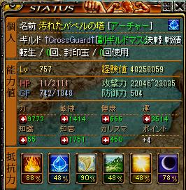 RedStone 13.01.26[02]