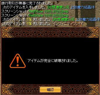 RedStone 13.01.31[04]