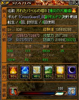 RedStone 13.03.18[02]
