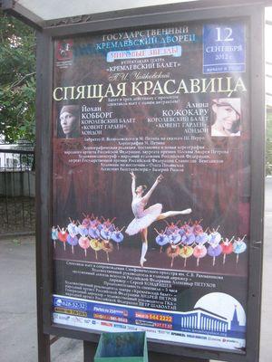 クレムリン・バレエ01