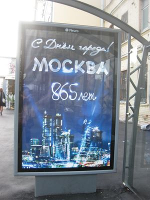 モスクワ市の日