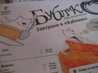 Cafe Bublik03