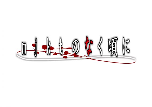 higurashi_logo_convert_20130114004836.png
