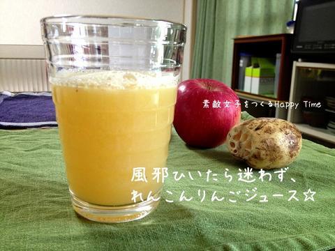 蓮根ジュース