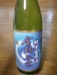 sake259.jpg