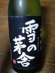 sake265.jpg