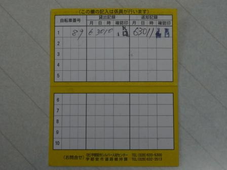 P1090520.jpg