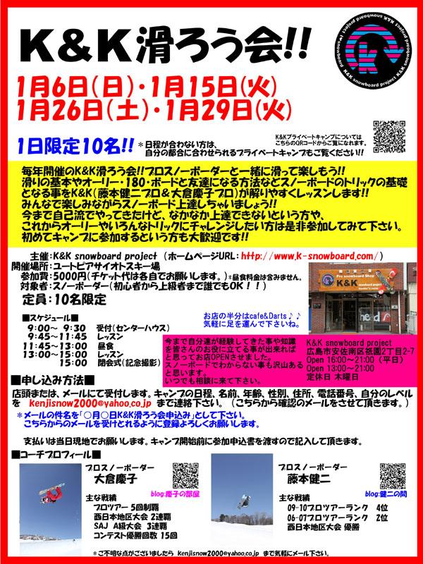 KK滑ろう会20132a