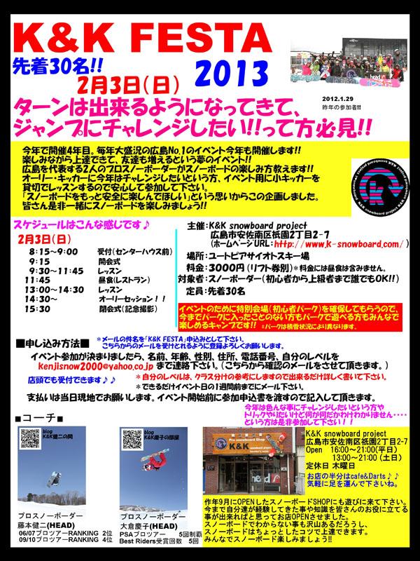 kkfesta2013a.jpg