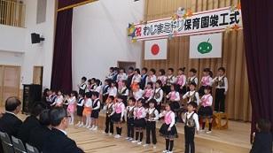 わじまミドリ保育園3