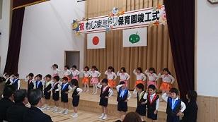 わじまミドリ保育園4