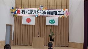 わじまミドリ保育園5
