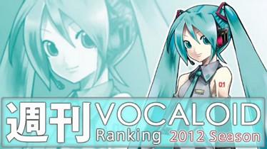 週刊VOCALOIDランキング