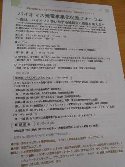 2014_0125_baiomuss_0013_R.jpg
