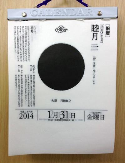 2014_0131_koyomi.jpg