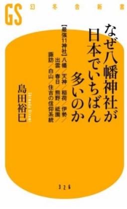 hachiman.jpg