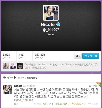 nicole_20140122_1.jpg