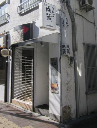 130110.高田馬場・とんかつ成蔵0001