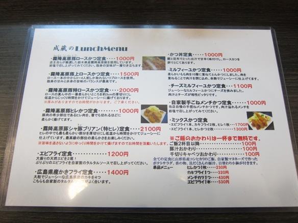 130110.高田馬場・とんかつ成蔵0002