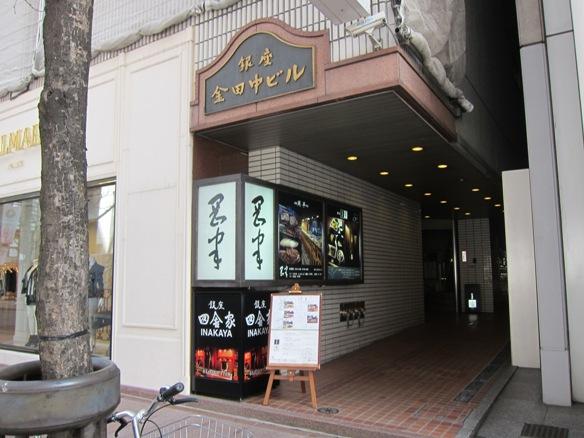 130220.銀座・岡半本店0021