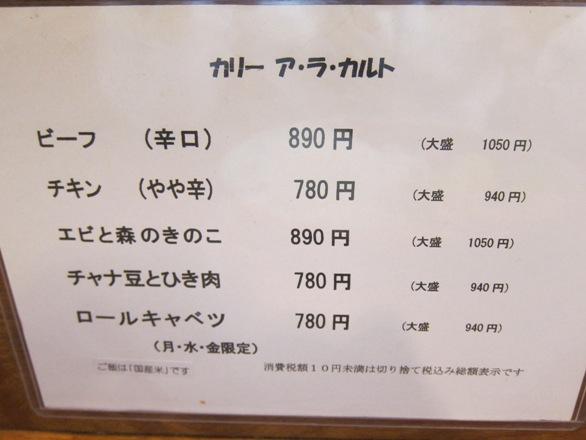 130305.御成門・ザ・カリ0007