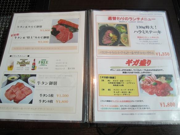 130308.汐留・焼肉銘菜 星遊山0014