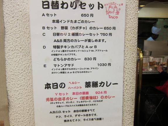 130311.日比谷・おいしいカレー工房 ひつじや0010