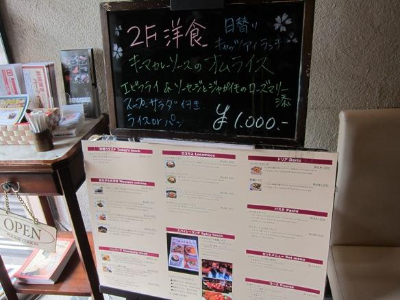 130318.日本橋・紅花別館0007