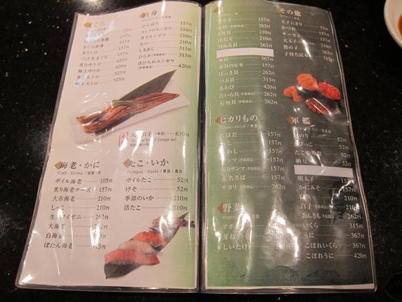 130319.渋谷・梅丘寿司の美登利0004