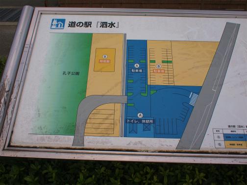 2010_0706道の駅 泗水0036