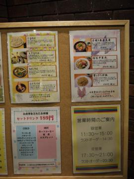 マウレ・夕食 (3)