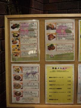 マウレ・夕食 (2)