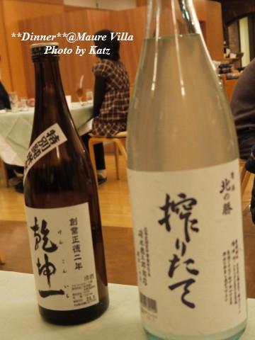マウレ・夕食 (14)