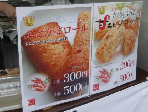 201206 甘エビまつり (26)