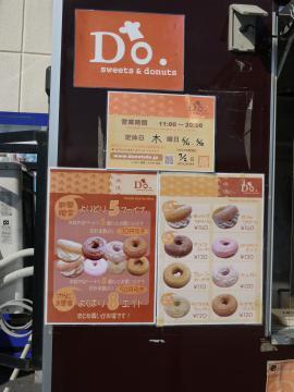 ドーナツ Do (4)
