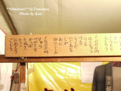 2012苫前祭り (15)