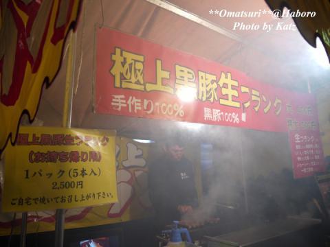 2012羽幌祭り (5)