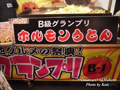 2012羽幌祭り (8)