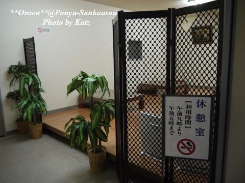 ポンユ三光荘 (3)