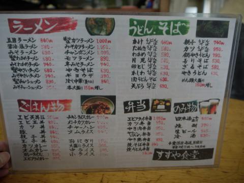 すずや食堂 (3)