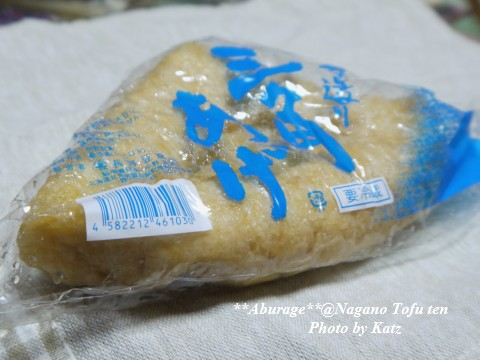 長野豆腐店 (4)