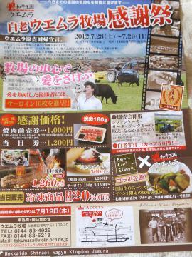201208ウエムラ牛 (6)