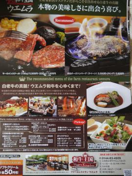 201208ウエムラ牛 (2)