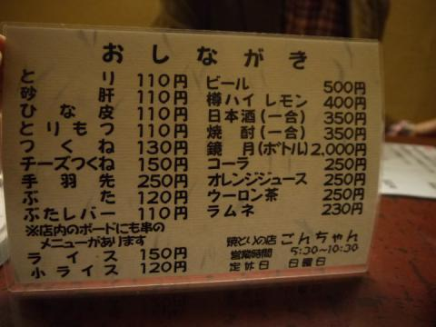 ごんちゃん (2)