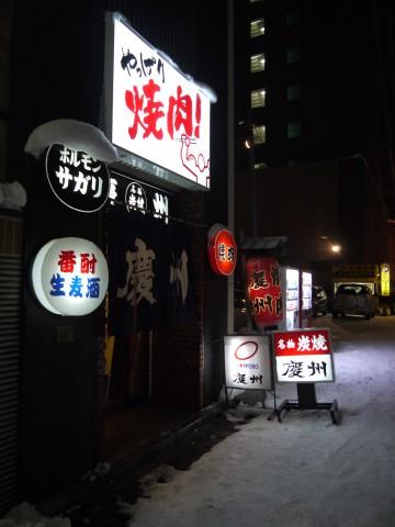 慶州 (1)