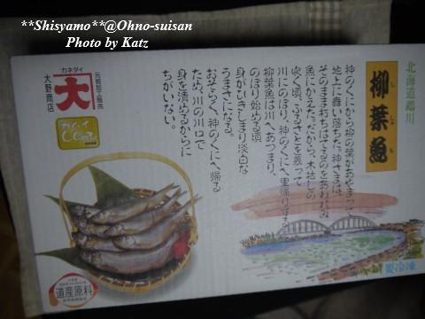 2012むかわししゃも (1)
