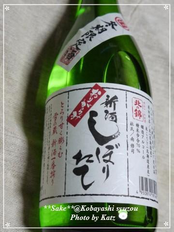 小林酒造 (1)