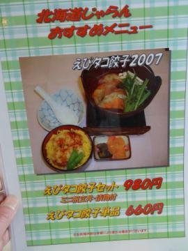 白いスープうどん (3)
