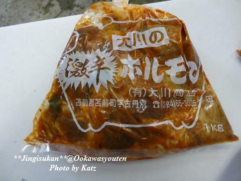 大川ジンギスカン (1)